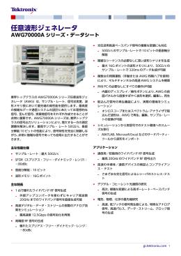 任意波形ジェネレータ AWG70000A シリーズ・データシート