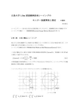 広島大学1.5m 望遠鏡移設地シーイングのモニター装置開発と測定