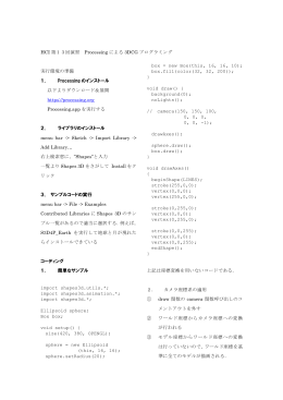 HCI 第13回演習 Processing による 3DCG プログラミング 実行環境の
