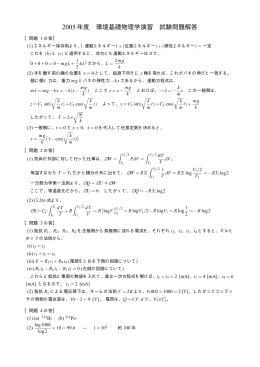 2005年度 環境基礎物理学演習 試験問題解答