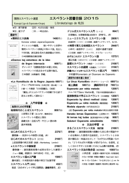 図書目録2015年度版 - 関西エスペラント連盟