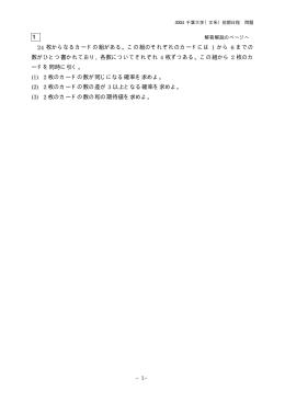 解答例+引用題