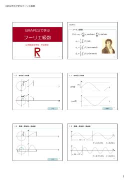 プレゼン用PDFデータ