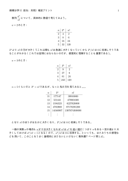 微積分学 I(担当:月岡)補足プリント 1 数列 an n! について、具体的に