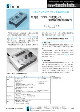 連 載 第6回 DDS IC を使った 低周波発振器の製作