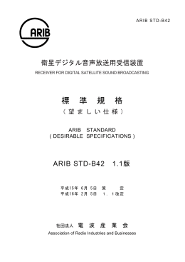 1.1 - ARIB 一般社団法人 電波産業会