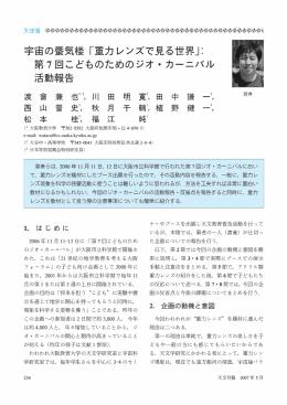 宇宙の蜃気楼 - 大阪教育大学リポジトリ