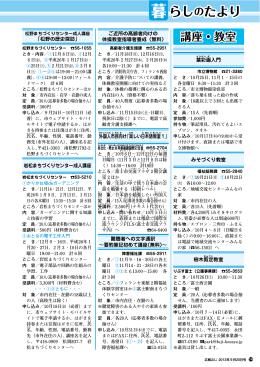 広報ふじ1063号 14-15ページ
