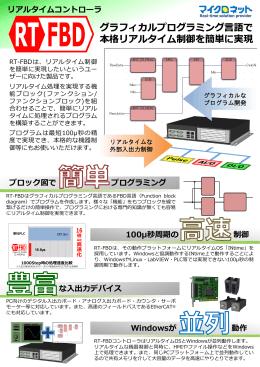 RT-FBD - マイクロネット