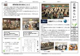 第35号(平成27(2015)年1月発行)(PDF