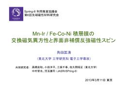 Mn-Ir / Fe-Co-Ni 積層膜の 交換磁気異方性と界面非補償反 - SPring-8