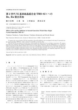 第 2 世代 Ni 基単結晶超合金 TMS  82+への Re, Ru