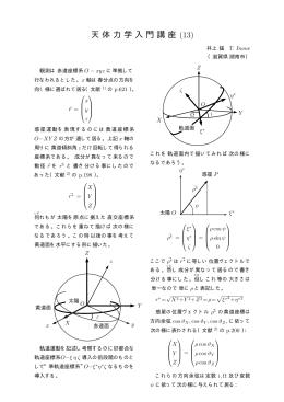 天体力学入門講座 - périhélie - [井上 猛/INOUE Takeshi]