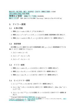 問題 - 松木平-樋口研究室 | 龍谷大学理工学部数理情報学科