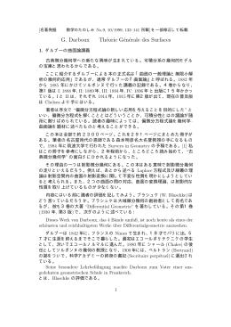 解説記事 - 神戸大学