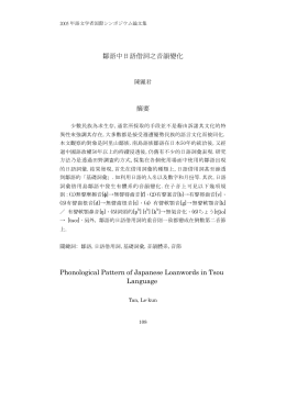 鄒語中日語借詞之音韻變化 摘要 Phonological Pattern of Japanese