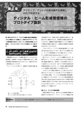 ディジタル・ビーム形成受信機の プロトタイプ設計