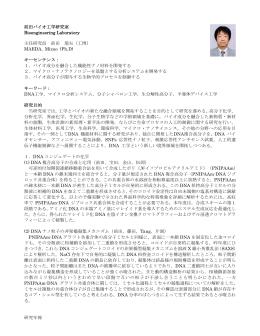 研究年報 前田バイオ工学研究室 Bioengineering Laboratory 主任