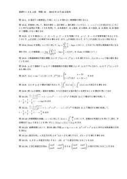 基礎ゼミ I 3, 4 組 問題 10 2013 年 6 月 24 日配布 問 10.1. 10 進法で
