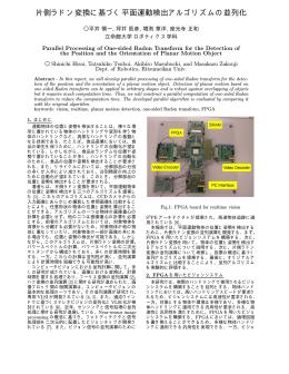片側ラドン変換に基づく平面運動検出アルゴリズムの並列化
