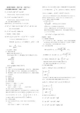 新教育課程(数学Ⅱ・数学B)