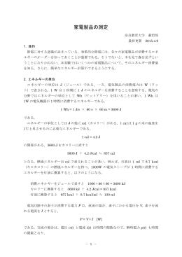 家電製品の測定 - 薮 哲郎 のホームページ