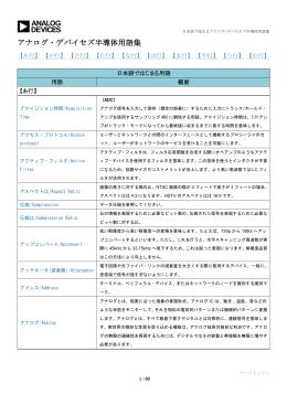 アナログ・デバイセズ半導体用語集