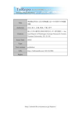 http://utomir.lib.u-toyama.ac.jp/dspace/ Title 周波数応答法による水素
