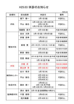 平成25年3月 休診のお知らせPDF