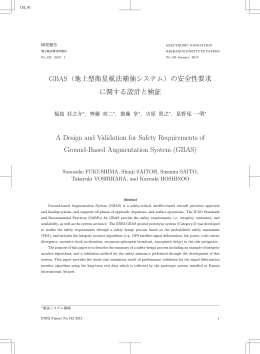 GBAS(地上型衛星航法補強システム)の安全性要求に関する