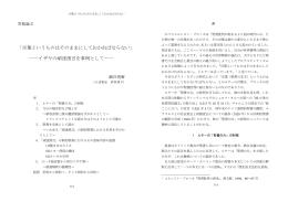 36-8 - 日本福音主義神学会