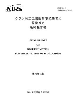 ウラン加工工場臨界事故患者の 線量推定 最終報告書