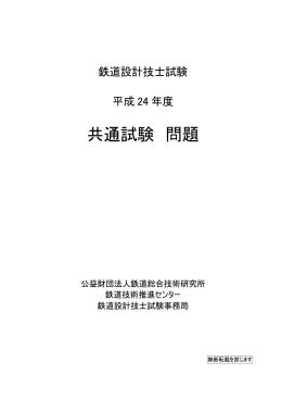 共通試験 問題 - 財団法人・鉄道総合技術研究所