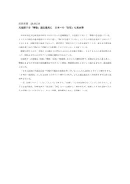 産経新聞 26.05.19 天皇陛下を「尊敬」過去最高に 日本への「自信」も高