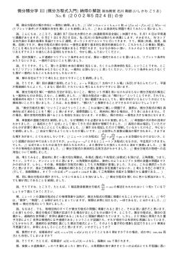 No.6 (2002年5月24日) の分