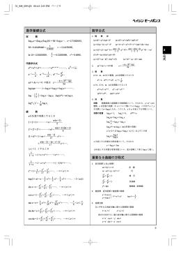 数学基礎公式 数学公式 重要なる曲線の方程式