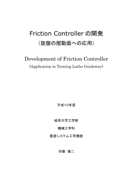Friction Controllerの開発