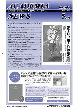 5月号(No.344) 3.7MB
