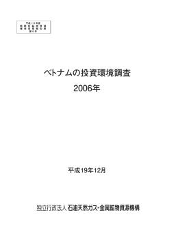 ベトナムの投資環境調査 2006年 - JOGMEC 独立行政法人石油天然