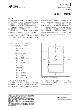 高速データ変換 - 日本テキサス・インスツルメンツ