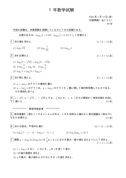 1年数学試験