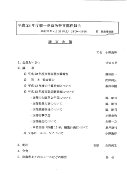 Page 1 平成 23年度観一高京阪神支部役員会 平成 23年 4月 23日 (土