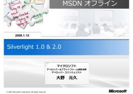 MSDN オフライン - Microsoft