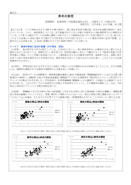 寿命の数理 - 大阪大学大学院医学系研究科・医学部