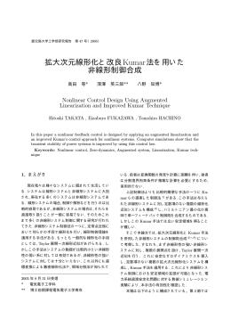 拡大次元線形化と改良Kumar法を用いた 非線形制御合成