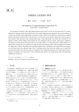 高機能拡大読書器の開発 - 東京都立産業技術研究センター