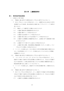 第6章:心臓機能障害(PDF)