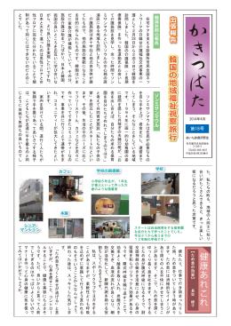 かきつばた 18号(2014年 4月発行)