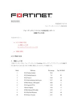 フォーティネットウイルス対処状況レポート (2008 年 6 月度)
