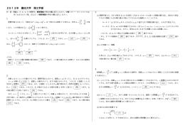 2013年 慶応大学 理工学部
